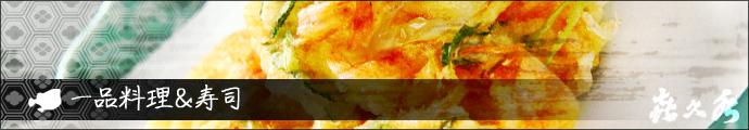 【喜久水】一品料理&寿司