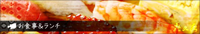 【喜久水】お食事&ランチ