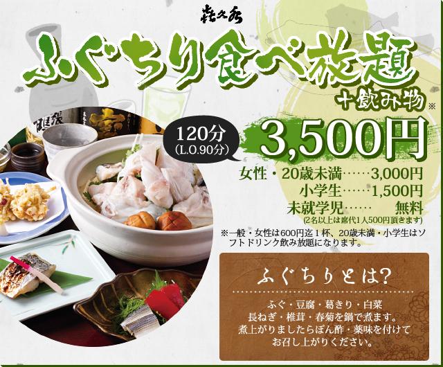 event_2017fuguchiri_main