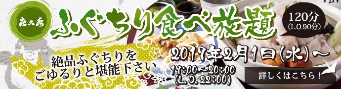event_2017fuguchiri_banner